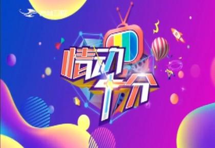 情動十分|2019-11-07