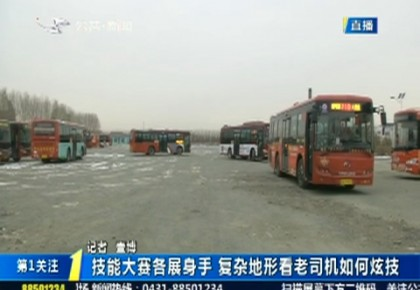 """第1報道 冰雪技能大賽顯身手 看公交集團""""老司機""""炫技"""