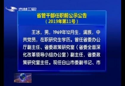 省管干部任职前公示公告