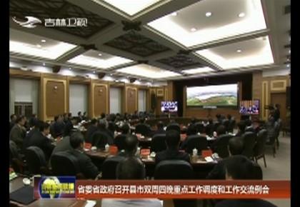 省委省政府召開縣市雙周四晚重點工作調度和工作交流例會