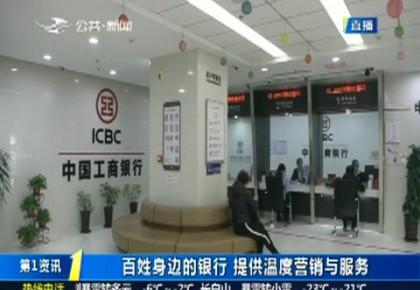 第1報道 百姓身邊的銀行 提供溫度營銷與服務