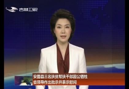 安图县三名扶贫帮扶干部因公牺牲 省领导作出批示并表示慰问