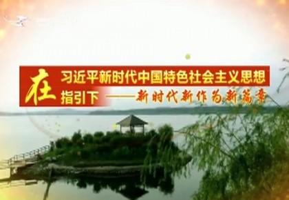 """【在习近平新时代中国特色社会主义思想指引下——新时代 新作为 新篇章】打造拥抱世界的""""白色名片"""""""
