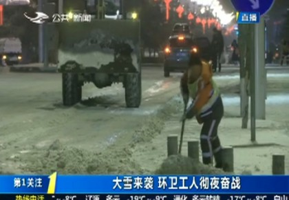 第1报道|大雪来袭 环卫工人彻夜奋战