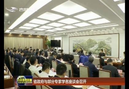 省政府与部分专家学者座谈会召开