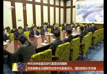 中共吉林省委友好代表团访问朝鲜 巴音朝鲁会见朝鲜劳动党中央副委员长、国际部部长李洙墉