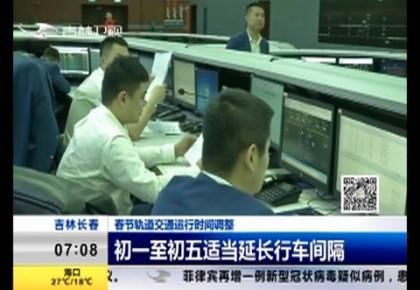 新闻早报|春节轨道交通:初一至初五适当延长行车间隔