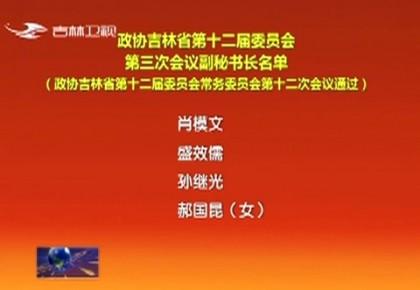 政协吉林省第十二届委员会第三次会议副秘书长名单