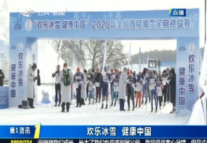 第1报道|欢乐冰雪 健康中国