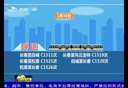 吉林省鐵路公路出臺臨時調整方案