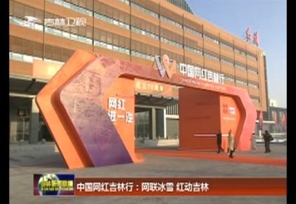 中国网红吉林行:网联冰雪 红动吉林