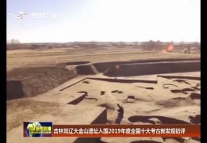 吉林双辽大金山遗址入围2019年度全国十大考古新发现初评