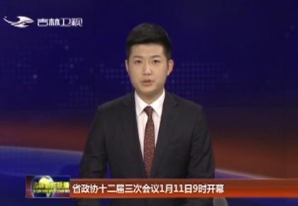 吉林省政协十二届三次会议1月11日9时开幕