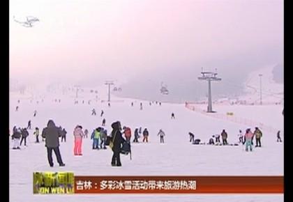 吉林:多彩冰雪活动带来旅游热潮