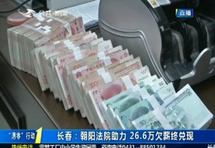 第1报道|长春朝阳法院助力 26.6万欠薪终兑现