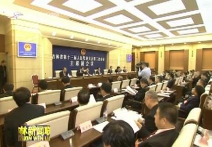 省十三届人大三次会议主席团举行第二次会议