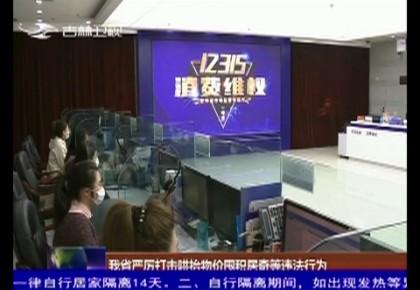 吉林省嚴厲打擊哄抬物價囤積居奇等違法行為