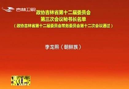政协吉林省第十二届委员会第三次会议秘书长名单