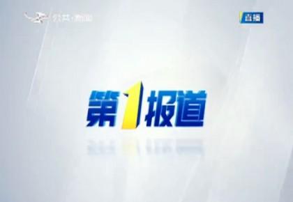 第1报道|2020-01-13