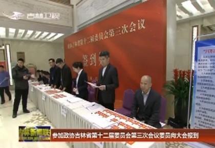 参加政协吉林省第十二届委员会第三次会议委员向大会报到
