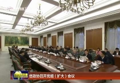 吉林省政协召开党组(扩大)会议