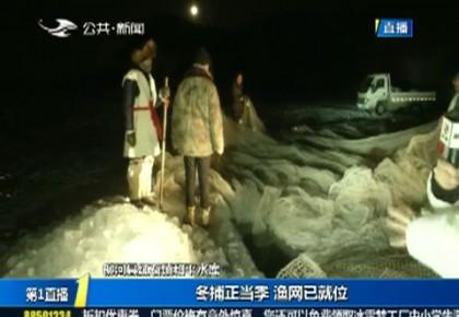 第1报道 柳河县红石镇和平水库:冬捕正当季 渔网已就位