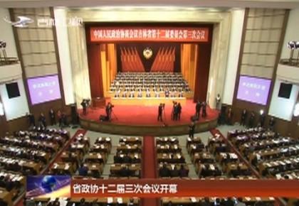 吉林省政協十二屆三次會議開幕