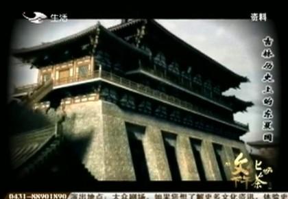 文化下午茶|吉林历史上的东夏国_2020-01-12