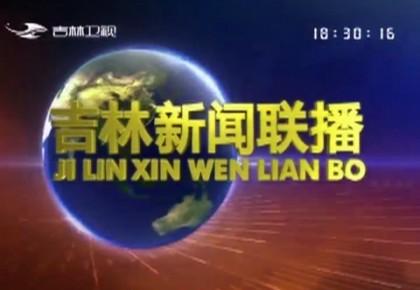 吉林新聞聯播_2020-01-11
