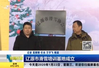 新闻早报|辽源市滑雪培训基地成立