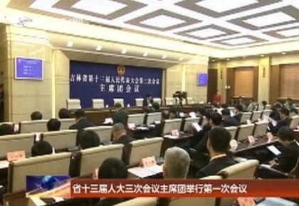 吉林省十三屆人大三次會議主席團舉行第一次會議