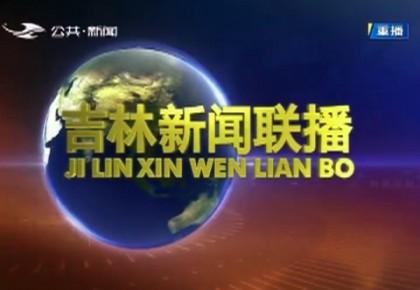 吉林新闻联播_2020-02-13