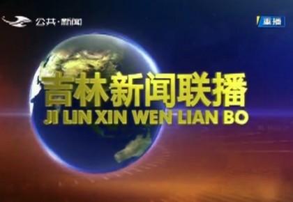 吉林新闻联播_2020-02-15