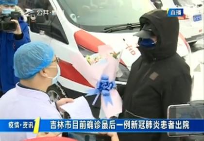 第1报道|吉林市目前最后一例新冠肺炎患者出院