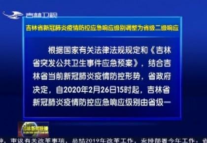 吉林省新冠肺炎疫情防控應急響應級別調整為省級二級響應