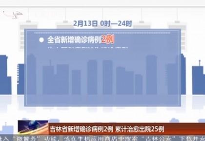吉林省新增确诊病例2例 累计治愈出院25例