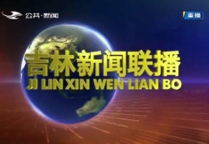 吉林新聞聯播_2020-02-25