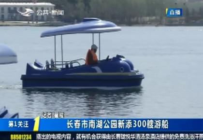 第1报道 长春市南湖公园新添300艘游船