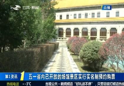 第1报道 五一省内已开放的场馆景区实行实名预约购票