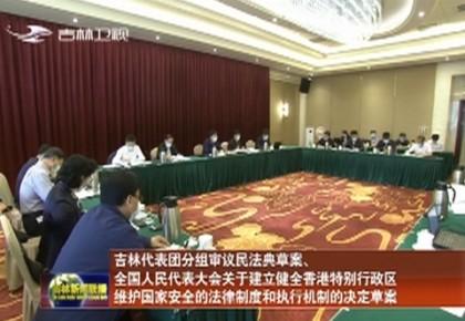 吉林代表團分組審議民法典草案、全國人民代表大會關于建立健全香港特別行政區維護國家安全的法律制度和執行機制的決定草案