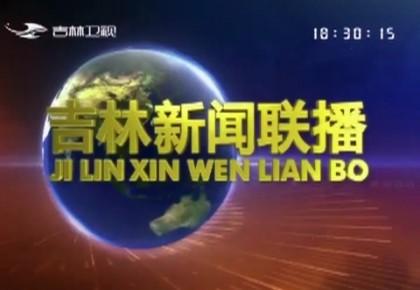 吉林新闻联播_2020-06-26