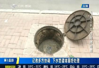 第1报道|记者多方协调 下水管道堵塞终处理