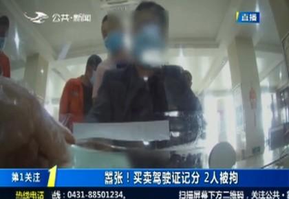 第1报道|嚣张!买卖驾驶证记分 2人被拘