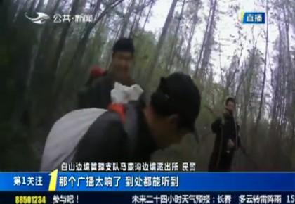 第1报道|白山:深山挖菜被困 警方搜山救援