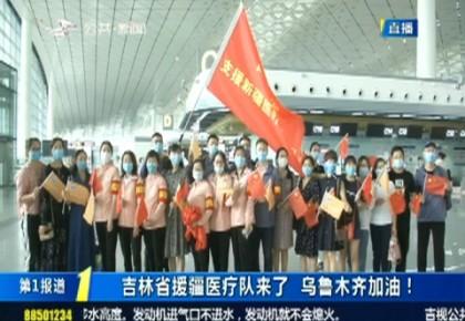 第1報道 吉林省援疆醫療隊來了 烏魯木齊加油!
