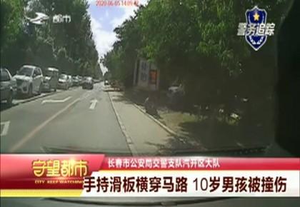 守望都市 手持滑板橫穿馬路 10歲男孩被撞傷