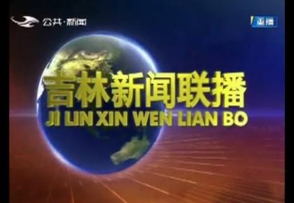 吉林新聞聯播_2020-07-30