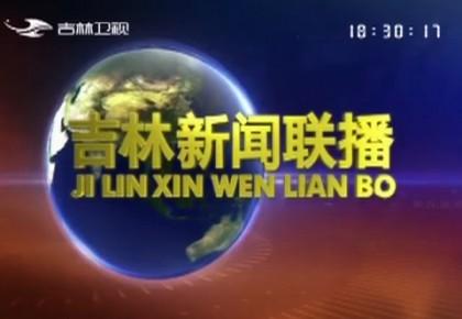 吉林新闻联播_2020-10-09