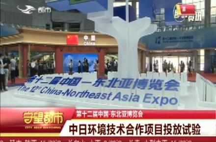 守望都市|【东北亚博览会】中日环境技术合作项目投放试验