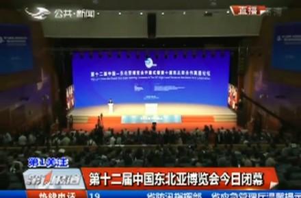 第1报道|东北亚博览会27日正式闭幕
